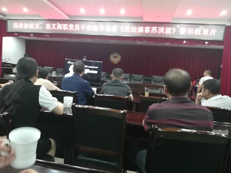 双柏县工商联组织观看《政治掮客苏洪波》 警示教育片